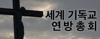 banner-세계기독교 320.png